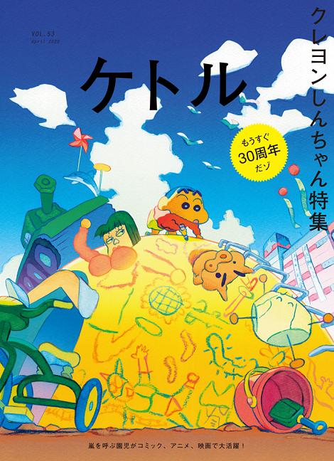 『ケトルVOL.53』(クレヨンしんちゃん特集/太田出版)