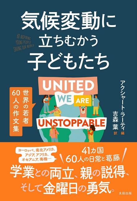 『気候変動に立ちむかう子どもたち世界の若者60人の作文集』(太田出版)
