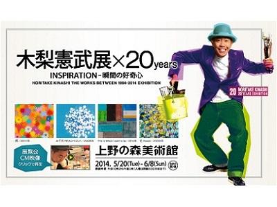木梨憲武が上野の森美術館で個展開催 『木梨憲武展×20years』