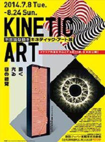 作品に動きを取り入れた「キネティック・アート=動く芸術」展