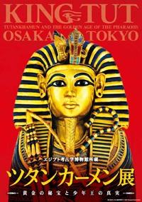 日本美術展史上最高の観客動員を集めたツタンカーメンが47年ぶりに日本に