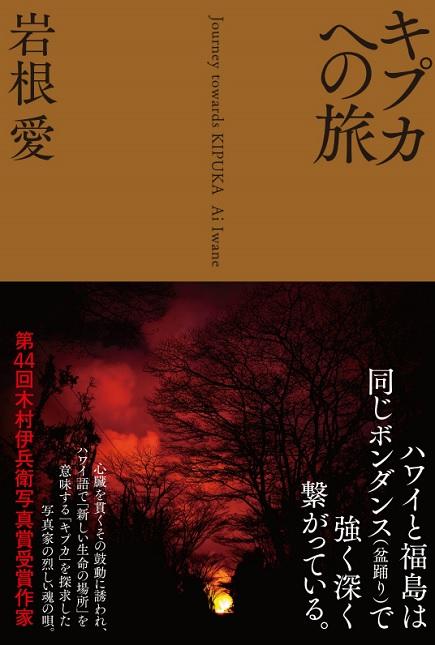 『キプカへの旅』(太田出版)は5月22日に発売