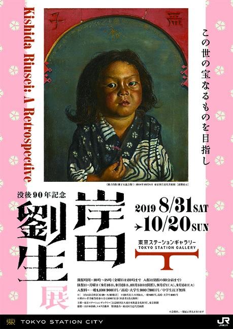 東京ステーションギャラリーにて開催