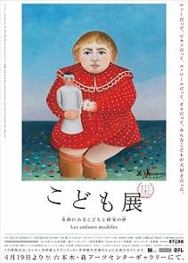 ピカソ、モネら巨匠が描いた「子供がモデル」の作品を集めた展覧会