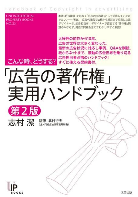 『こんな時、どうする?「広告の著作権」実用ハンドブック 第2版』(太田出版)