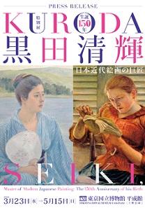 「日本近代絵画の巨匠」黒田清輝 生誕150周年記念展