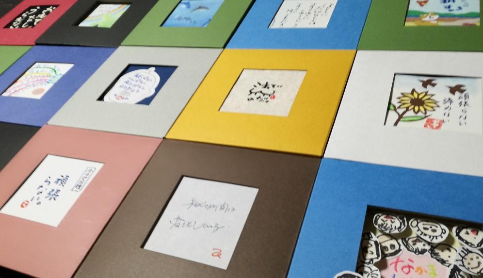 「和様の書展&クセ字コンテスト」は11月18日まで