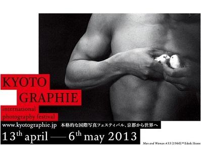京都が舞台の写真展 二条城や京都文化博物館が会場に
