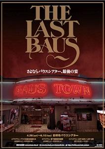 5月閉館の吉祥寺バウスシアター 特別興行『THE LAST BAUS』開催