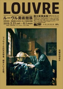 ルーヴルの名品が東京に集結 フェルメールの名作日本初公開