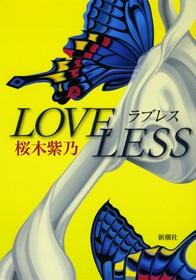 「突然愛を伝えたくなる本大賞」受賞の作家・桜木紫乃がサイン会開催
