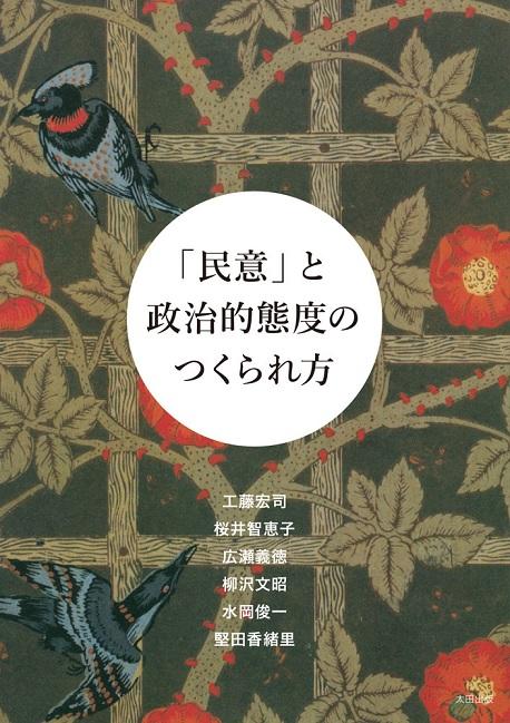 『「民意」と政治的態度のつくられ方』(太田出版)