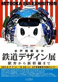 日本全国の鉄道車両をデザイン 水戸岡鋭治展開催中