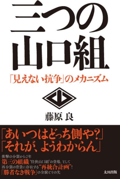 『三つの山口組 「見えない抗争」のメカニズム』藤原良・著。現代最新型の組織論でもある