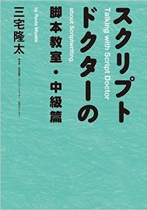 スクリプトドクター・三宅隆太×二村ヒトシがトークイベント開催