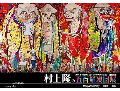 全長100メートル! 村上隆の超大作「五百羅漢図」が日本初登場