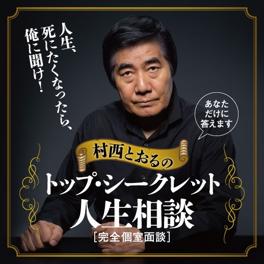 「村西とおるのトップ・シークレット人生相談」が受付開始(運営:太田出版)