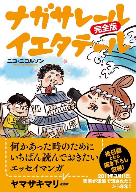 『ナガサレール イエタテール 完全版』(ニコ・ニコルソン/太田出版)