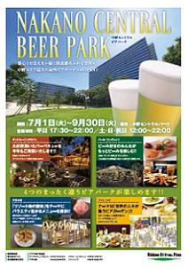 緑溢れる空間でビールを堪能 中野セントラルパークにビアガーデン出現
