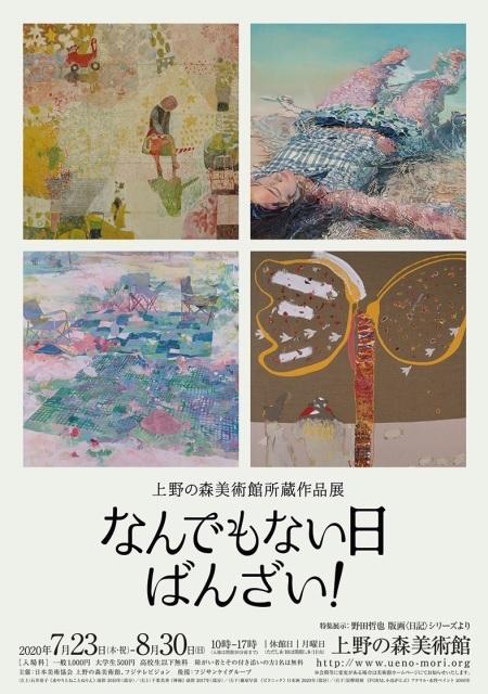 上野の森美術館にて開催
