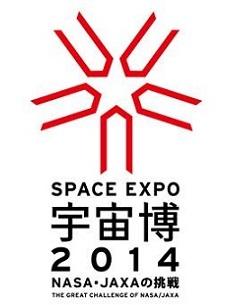 NASAとJAXAの夢のコラボが実現 『宇宙博2014』