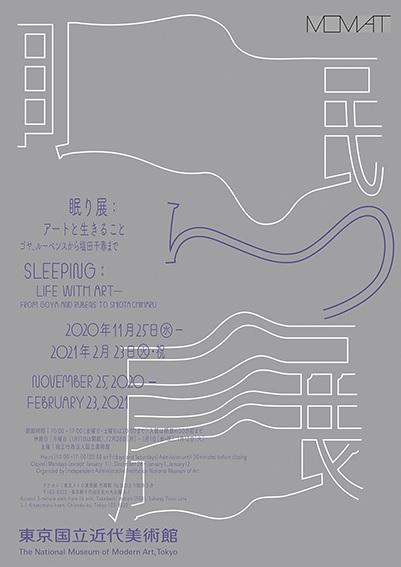 東京国立近代美術館にて開催