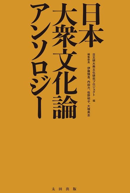 『日本大衆文化論アンソロジー』(太田出版)