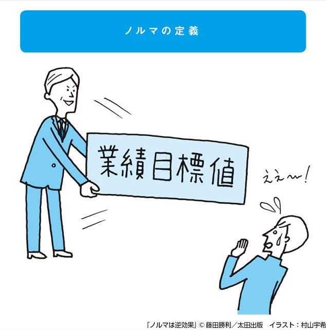 『ノルマは逆効果』藤田勝利(太田出版)より