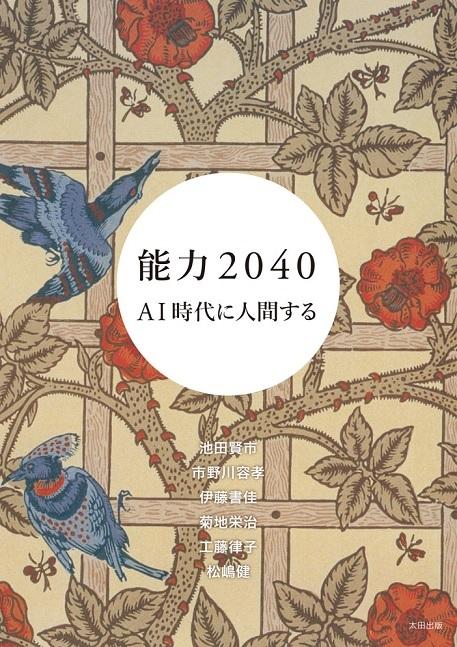 『能力2040 AI時代に人間する』(太田出版)
