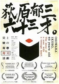 泣いて笑える寿司エンターテイメント映画『荻原郁三、六十三才』 7月公開
