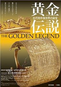 6000年前の「世界最古の金製品」も登場 『黄金伝説展』