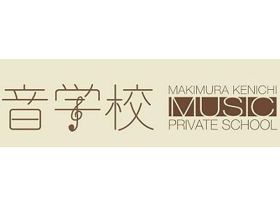 牧村憲一が50年間の音楽プロデュースのノウハウ伝授 「音学校」10月開講