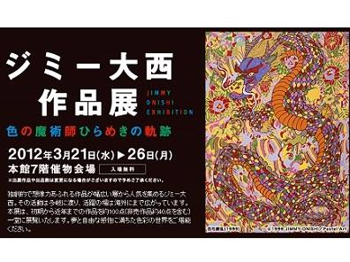 日本橋三越本店で今日から「ジミー大西作品展」がスタート