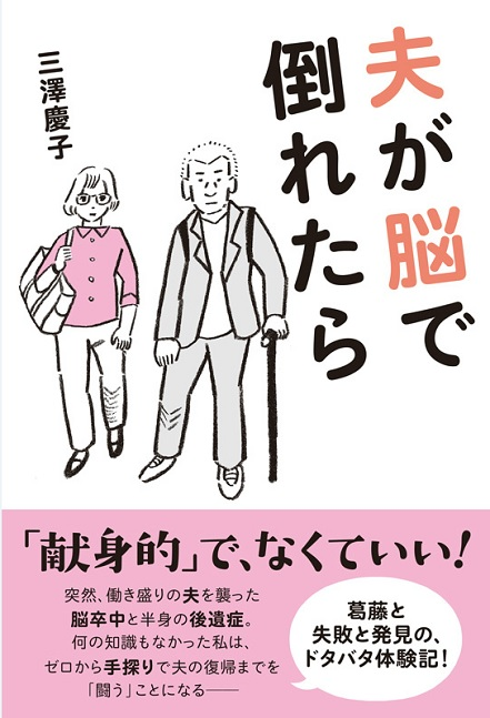 『夫が脳で倒れた』(三澤慶子/太田出版)