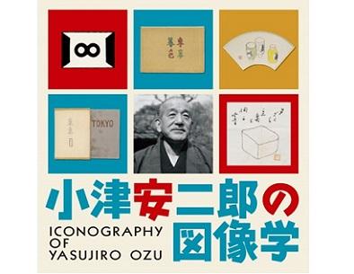 生誕110年 没後50年 『小津安二郎の図像学』展開催
