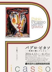 ピカソの版画を集めた展覧会 200点の作品が町田に集結