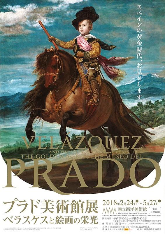 ベラスケスの名画が一挙7点登場 「プラド美術館展」