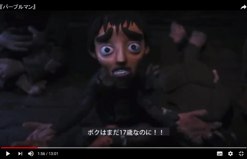 拘置所での凄惨な暮らしをクレイアニメで再現 - Youtube『パープルマン』より