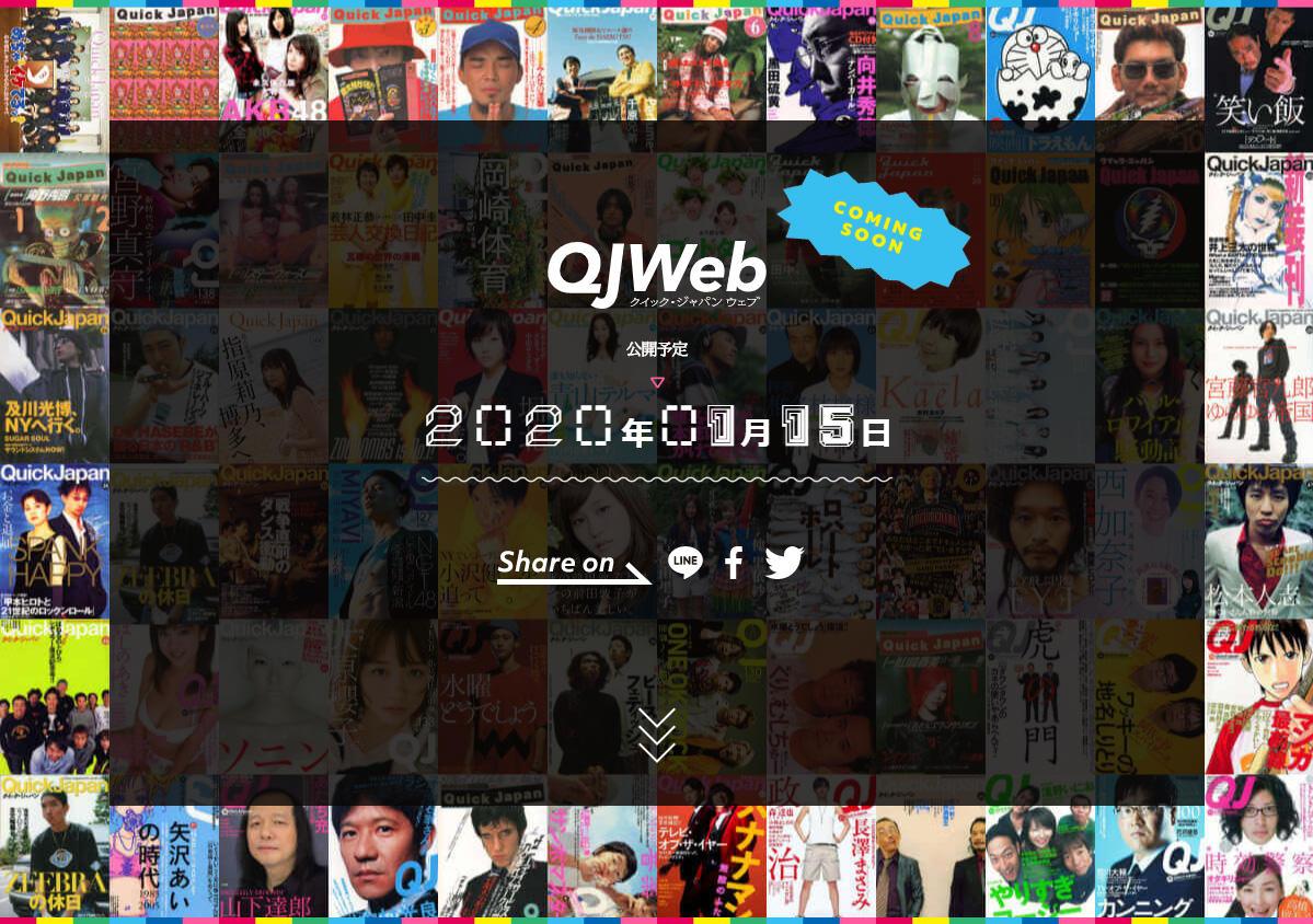 「QJWeb」は2020年1月15日本格始動