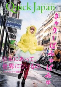 福島在住のアーティスト・片平里菜 あえて福島で活動する理由とは?