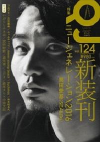 上海生まれ、日本育ちのシンガー・ソングライター・王舟はなぜ英語で歌う?