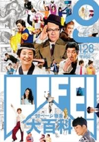 『LIFE!』加入の吉田羊 「この異物感が10年先も続くカンフル剤になれば」