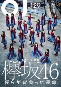 欅坂46長濱ねる メンバーとの関係性が変わったタイミングは?