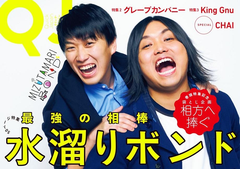 クイック・ジャパンvol.142(太田出版)