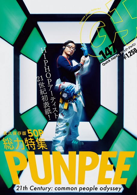 『Quick Japan』vol.147(太田出版)