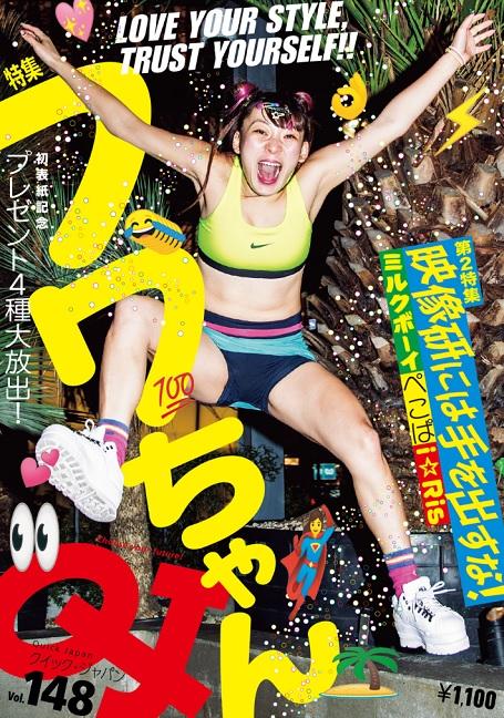 『Quick Japan』vol.148(太田出版)