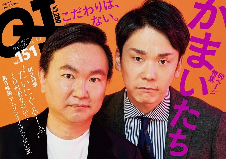 『Quick Japan』vol.151はかまいたち特集