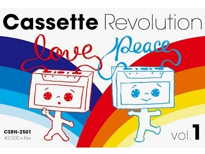 今こそカセット・ラジカセを再評価 「カセット・ラジカセ普及企画」