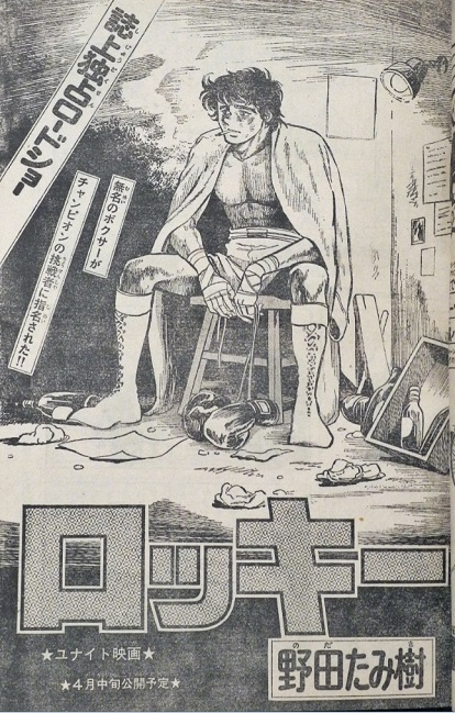 (野田たみ樹/月刊少年マガジン/1977年5月号)