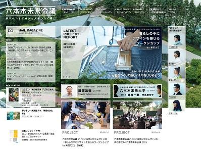 「六本木未来大学」 第4回講師は本屋大賞を立ち上げた嶋浩一郎氏